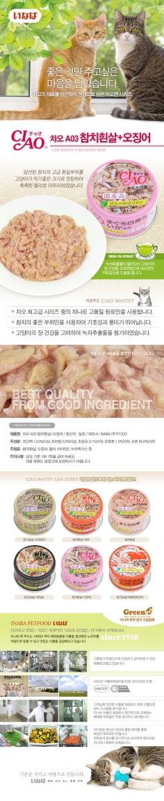 이나바 차오 화이티캔 - 참치흰살+오징어 85g (A-03)